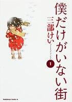 14 Títulos Nomeados para 8ª Edição Manga Taisho Awards - ERASED
