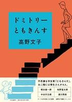 14 Títulos Nomeados para 8ª Edição Manga Taisho Awards - Dimitri Tomkins