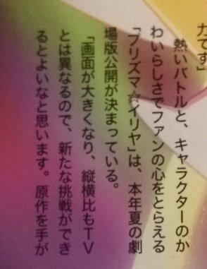 Fate kaleid liner Prisma Illya Filme revela Data de Estreia Anuncio