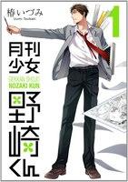 14 Títulos Nomeados para 8ª Edição Manga Taisho Awards - Gekkan Shoujo Nozaki-kun