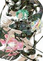 14 Títulos Nomeados para 8ª Edição Manga Taisho Awards - Houseki no Kuni