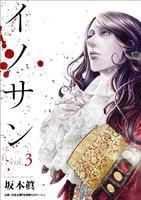 14 Títulos Nomeados para 8ª Edição Manga Taisho Awards - Innocent