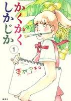14 Títulos Nomeados para 8ª Edição Manga Taisho Awards - Kakukaku Shikajika