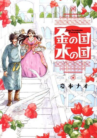 Décima Edição Manga Taisho Awards | 13 Nomeados