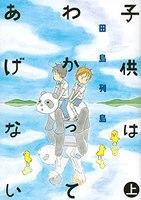 14 Títulos Nomeados para 8ª Edição Manga Taisho Awards - Kodomo wa Wakatte Agenai