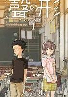 14 Títulos Nomeados para 8ª Edição Manga Taisho Awards - Koe no Katachi