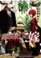 14 Títulos Nomeados para 8ª Edição Manga Taisho Awards - Mahoutsukai no Yome
