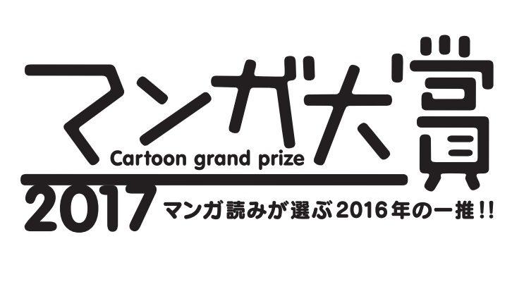 Décima Edição Manga Taisho Awards   13 Nomeados