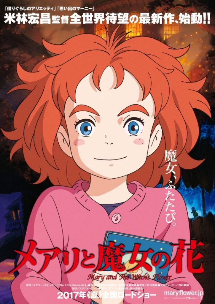 Mary and the Witch's Flower BREVEMENTE em Portugal | Mary and the Witch's Flower - Data de Estreia em Portugal