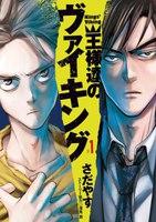 14 Títulos Nomeados para 8ª Edição Manga Taisho Awards - Kings' Viking