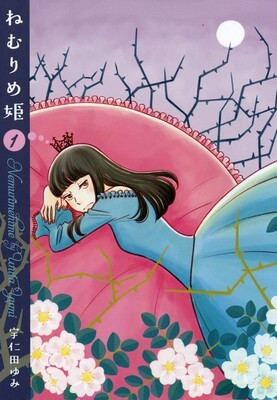 Sleeping Beauty Manga licenciada pela Seven Seas Cover