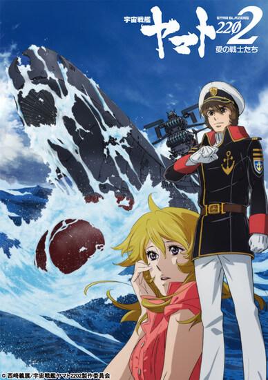 Space Battleship Yamato 2202 revela novo Vídeo Promocional Poster