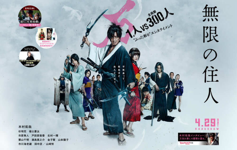 Blade of the Immortal Live Action apresenta Trailer