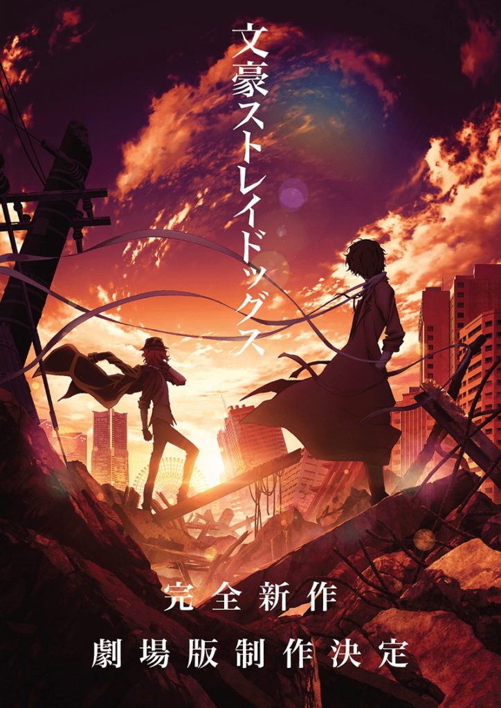 Bungou Stray Dogs Confirma Filme Anime