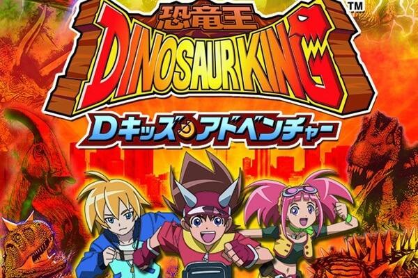 Dinosaur King_horizontal poster_s1