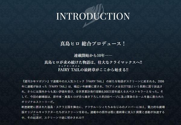 Fairy Tail já se Encontra no Último Arc | Manga