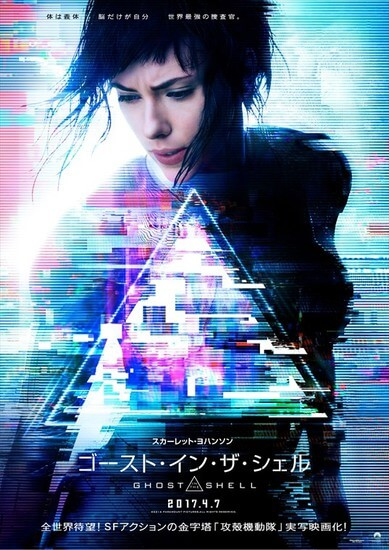 Ghost in the Shell Live Action apresenta Novo Trailer