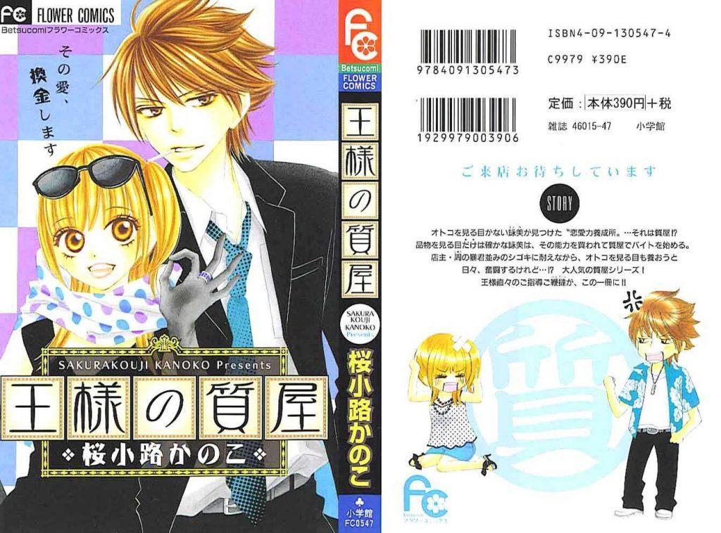 Noites de Manga – Ou-sama no Shichiya