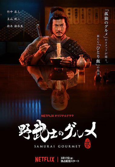 Samurai Gourmet Netflix 1