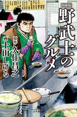 Samurai Gourmet Netflix Poster Anime