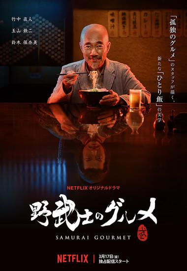 Samurai Gourmet Netflix
