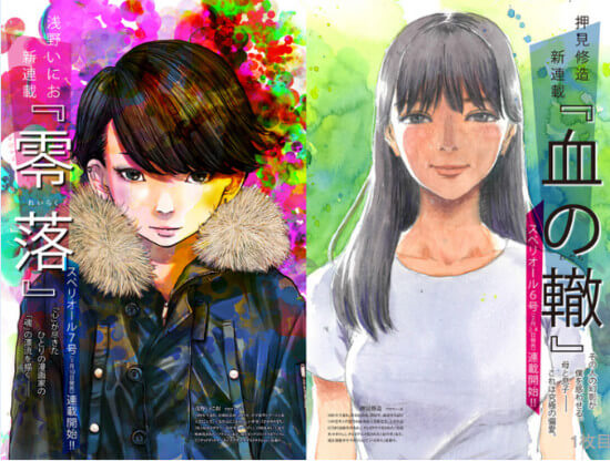 Shogakukan anuncia novo Manga de Shuzo Oshimi