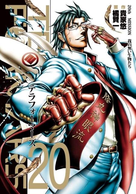 Terra Formars_manga volume 20_capa
