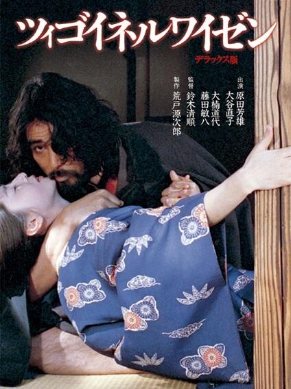 Faleceu Seijun Suzuki | Realizador e Ator