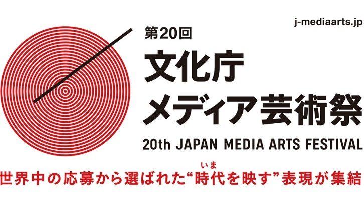 20º Media Arts Awards apresentou Vencedores - Shin Godzilla e Kimi no Na wa
