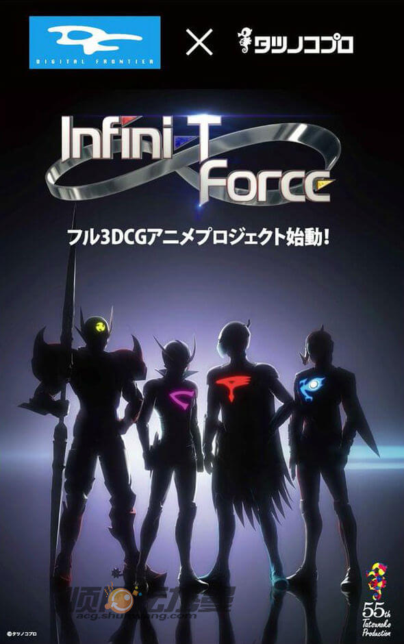 Infini-T Force - Vídeo e Data de Estreia