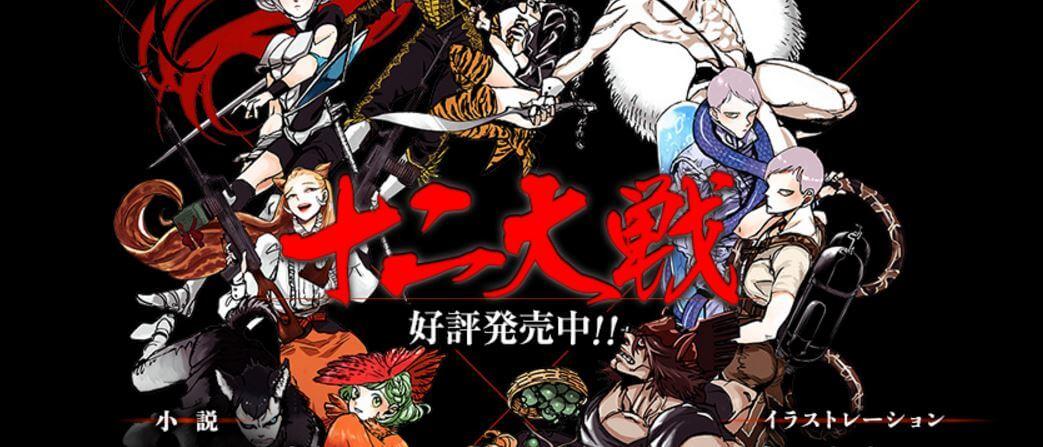 Juni Taisen revela Poster Promocional e Equipa Técnica