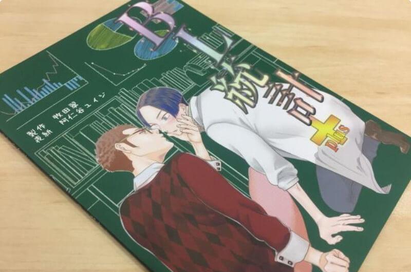Manga Shoujo - O que as raparigas procuram - yaoi