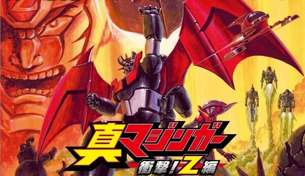 Mazinger Edition Z the Impact_horizontal poster_series