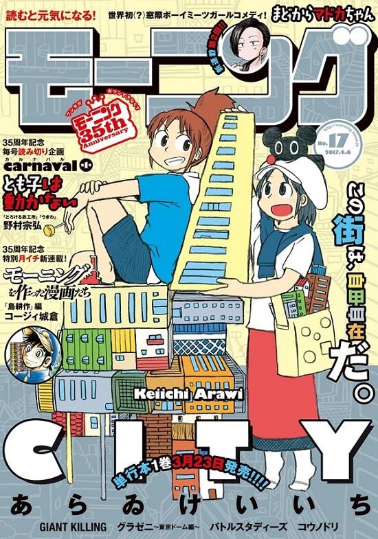 Gurazeni vai receber Anime - Manga de Baseball
