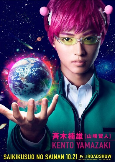 Saiki Kusuo no Psi Nan Live Action - Vídeo Teaser e Elenco
