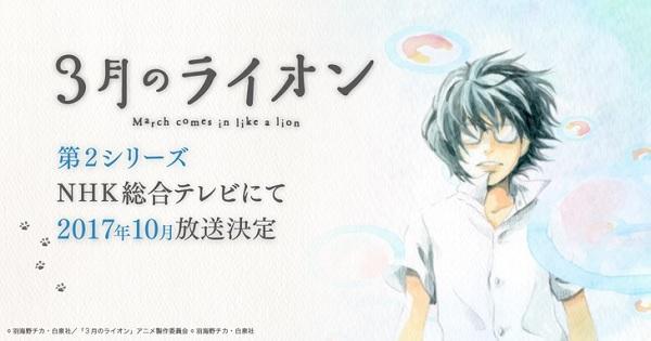 Sangatsu no Lion anuncia Segunda Temporada - Vídeo