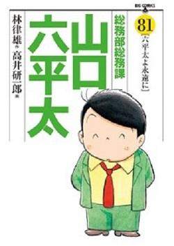 Soumubu Soumuka Yamaguchi Roppeita_Kenichiro Takai_Norio Hayashi vol 81