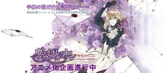 Kyoto Animation apresenta Novo Anúncio para Violet Evergarden | Anime