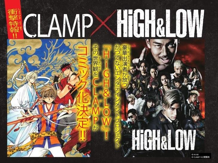 High Low G-Sword das CLAMP estreia em Março | Manga