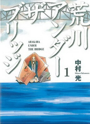Arakawa Under the Bridge e Hoshi no Koe licenciados pela Vertical