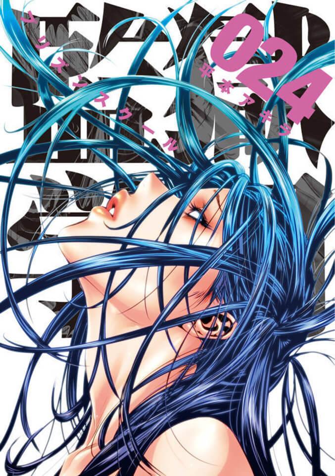 Capa Manga Prison School Volume 24 Imagem