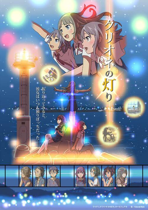Clione no Akari vai ser Adaptado a Anime Poster Promocional