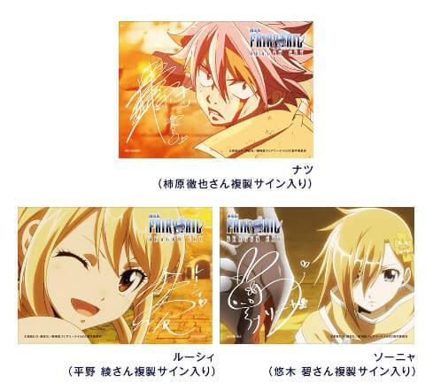 Fairy Tail Dragon Cry revela Novo Poster Promocional