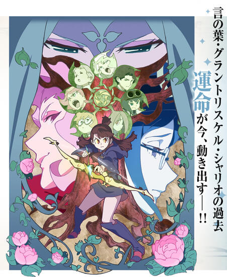 Little Witch Academia – Filme 2