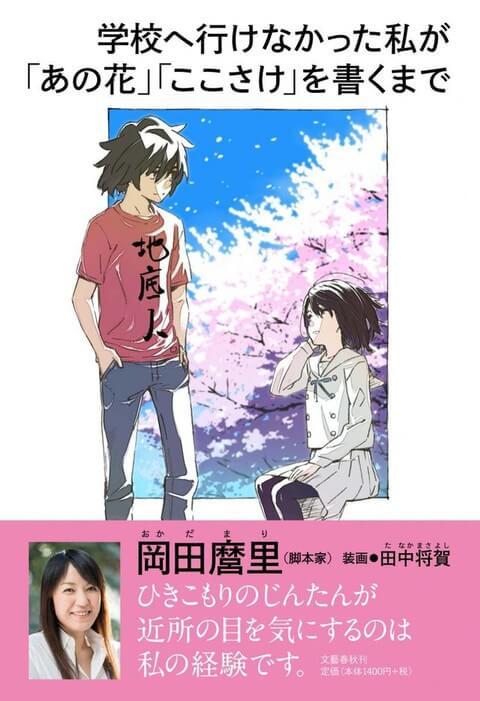 Mari Okada anuncia lançamento de Autobiografia Imagem