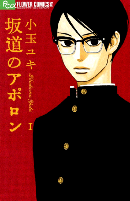Sakamichi no Apollon - Filme Live Action Confirmado para 2018