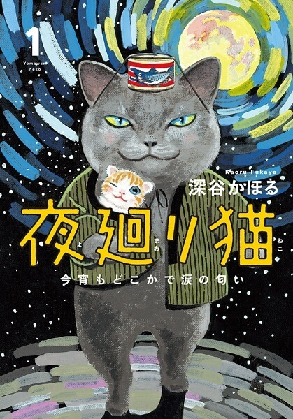 Vencedores do 21st Tezuka Osamu Cultural Prize | Manga