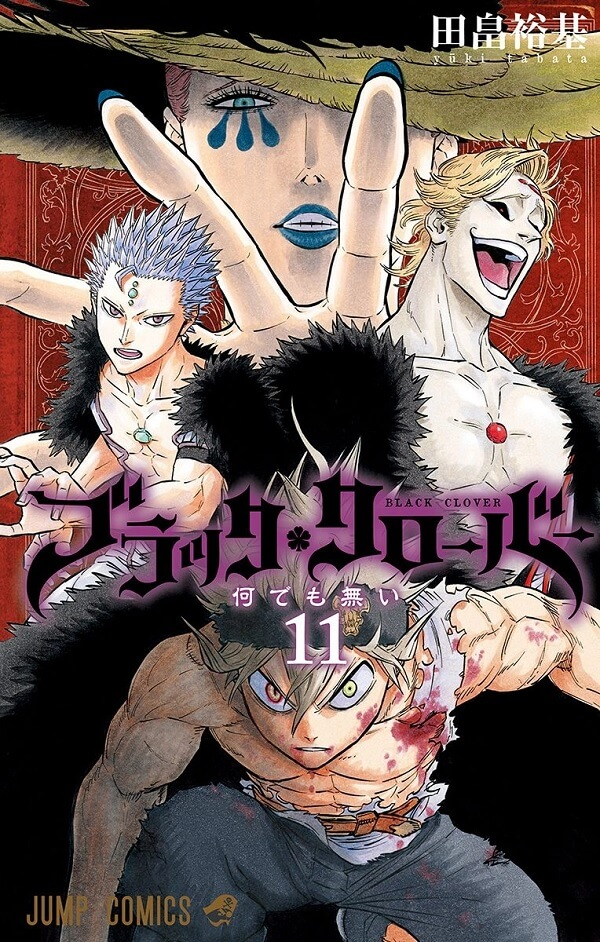 Capa Manga Black Clover Volume 11 revelada! | Black Clover Capítulo 115 adiado | Shonen Jump