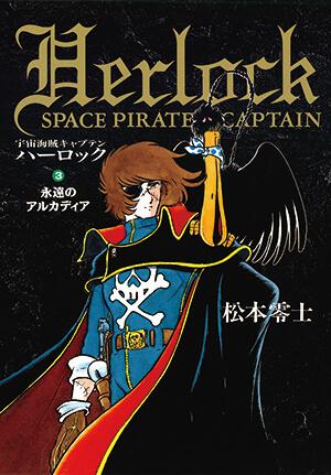 Captain Harlock Manga Licenciado pela Seven Seas Capa Volume