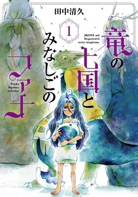 Seven Seas adquire licença para Fauna and the Dragonewt's Seven Kingdoms Manga